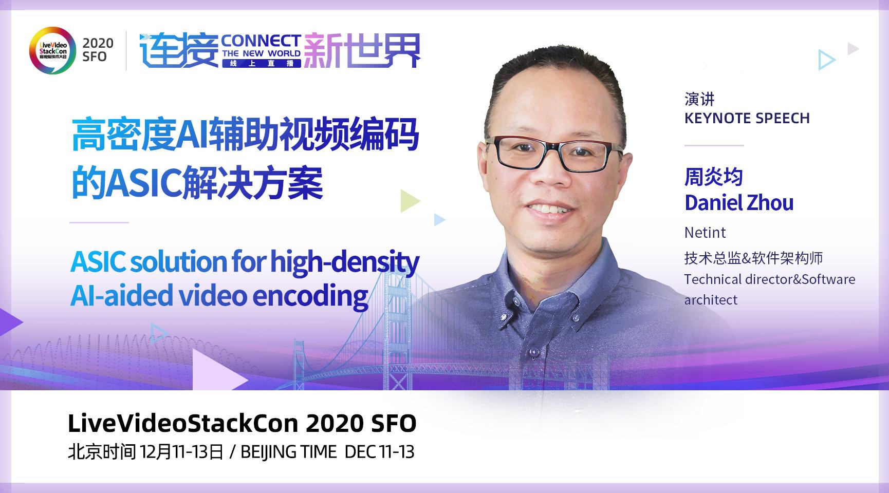 高密度AI辅助视频编码的ASIC解决方案