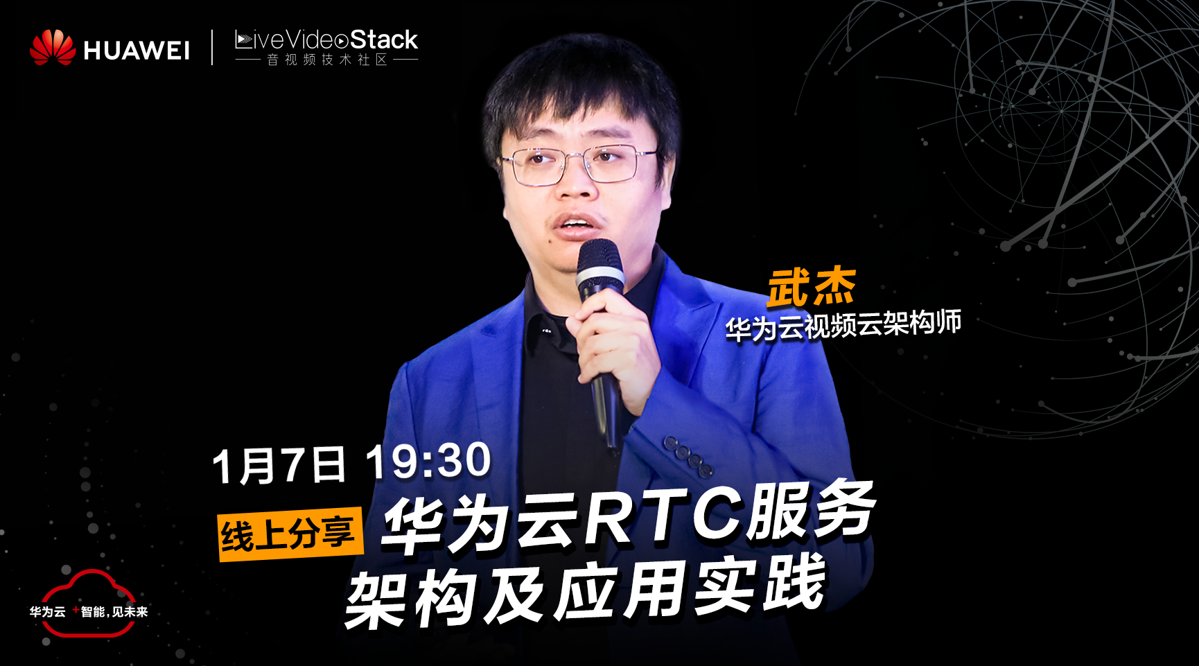 华为云RTC服务架构及应用实践(直播已结束)